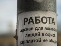 Новгородцы стали дольше искать работу