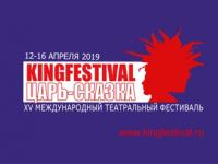 Фестиваль: цифры и факты