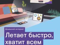 Интернет по спеццене предлагает «Ростелеком»